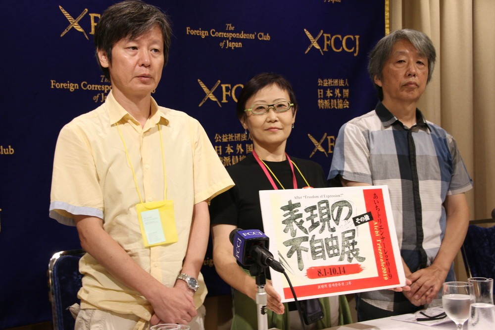 会見する「表現の不自由展」実行委員会。左から、アライ=ヒロユキ氏、岡本有佳氏、小倉利丸氏