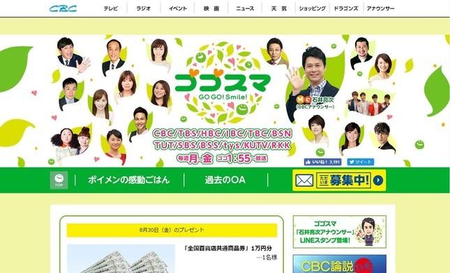 武田邦彦氏、3日のゴゴスマ出演せず 今後は?→CBC「しばらく予定はありません」