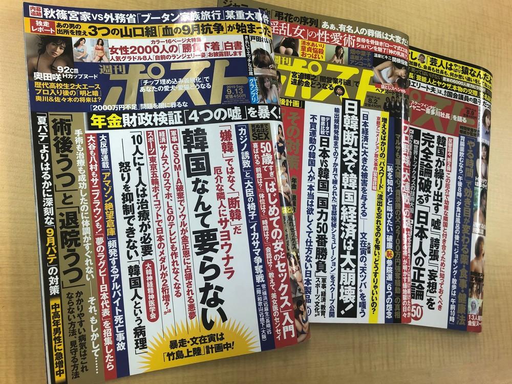 「韓国なんて要らない」は、本当に「一線を越える」見出しだったか 週刊ポスト「炎上」の背景