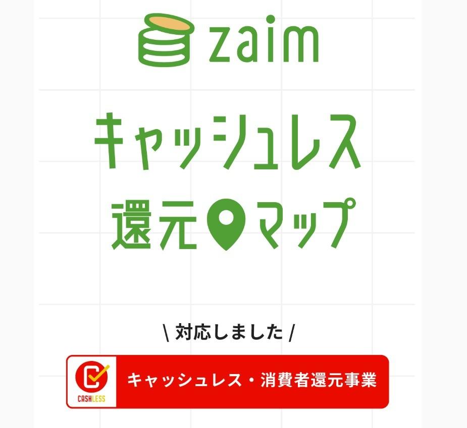 経産省の「3600ページPDF」、たった1日で民間が地図化 Zaim「キャッシュレス還元マップ」公開