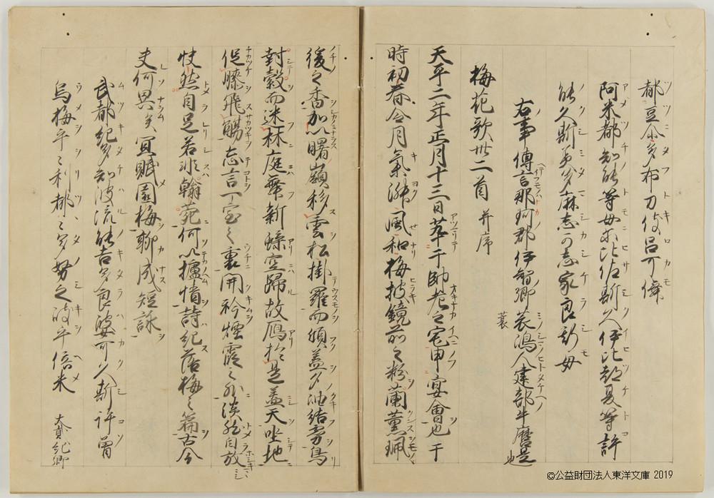 大伴家持ほか編 8世紀後半成立、江戸時代初期(17世紀)書写 20巻21冊