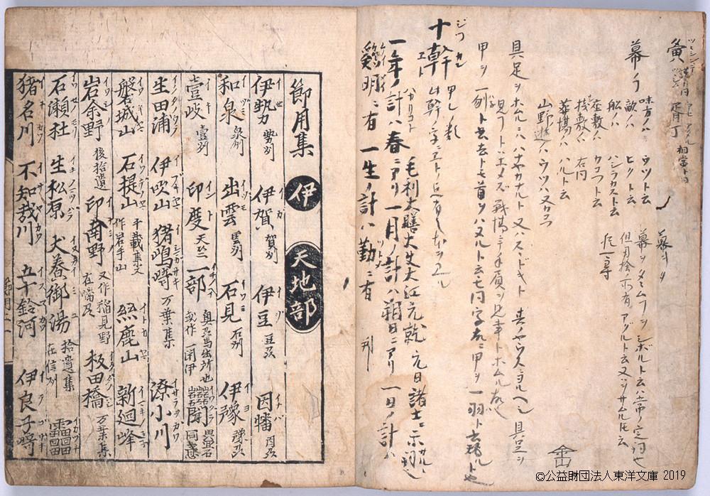 室町時代成立 1590年刊(安土桃山時代) 2巻2冊