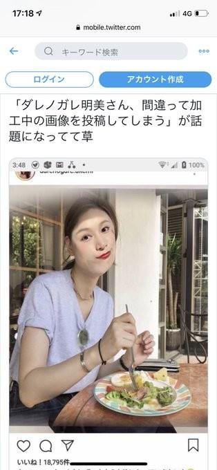 ダレノガレ明美「デマが流れてる」 ネットに出回る「加工中の画像」を否定