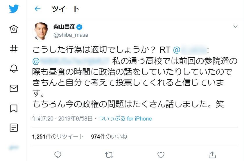 柴山文科相が「高校生の政治談議」に苦言ツイート 「未成年の選挙運動」誘発につながると指摘、是非が論議に
