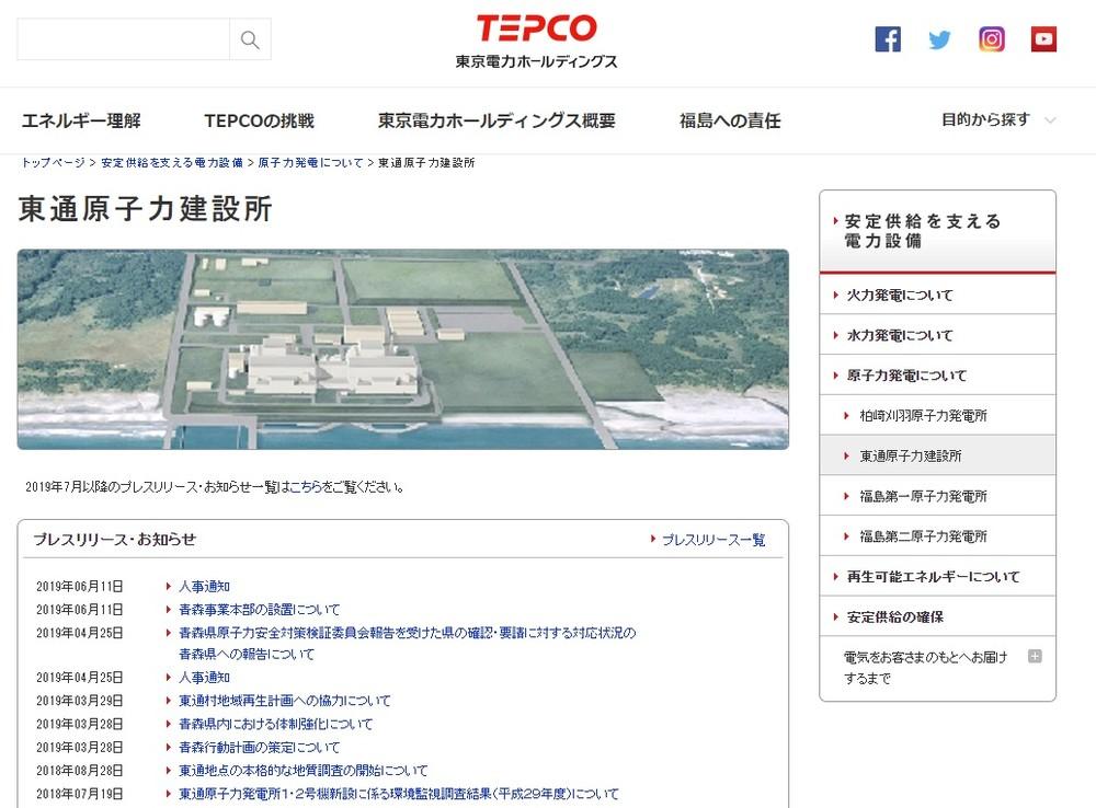 東電など4社に「思惑の不一致」 原発事業の共同化検討の行く末