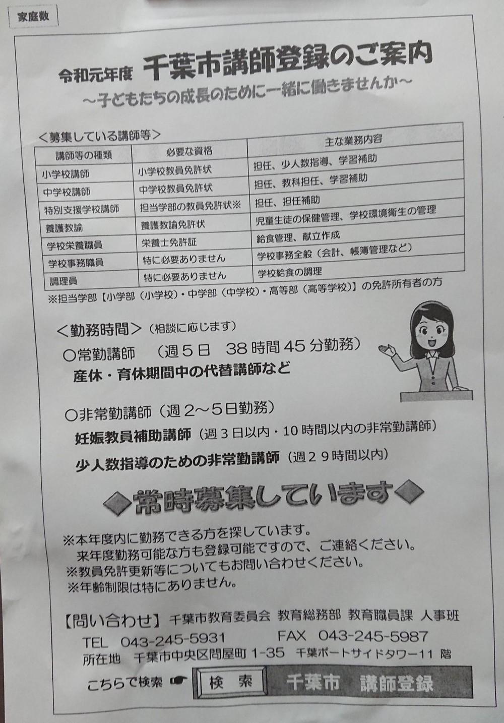 横浜 市 教員 異動