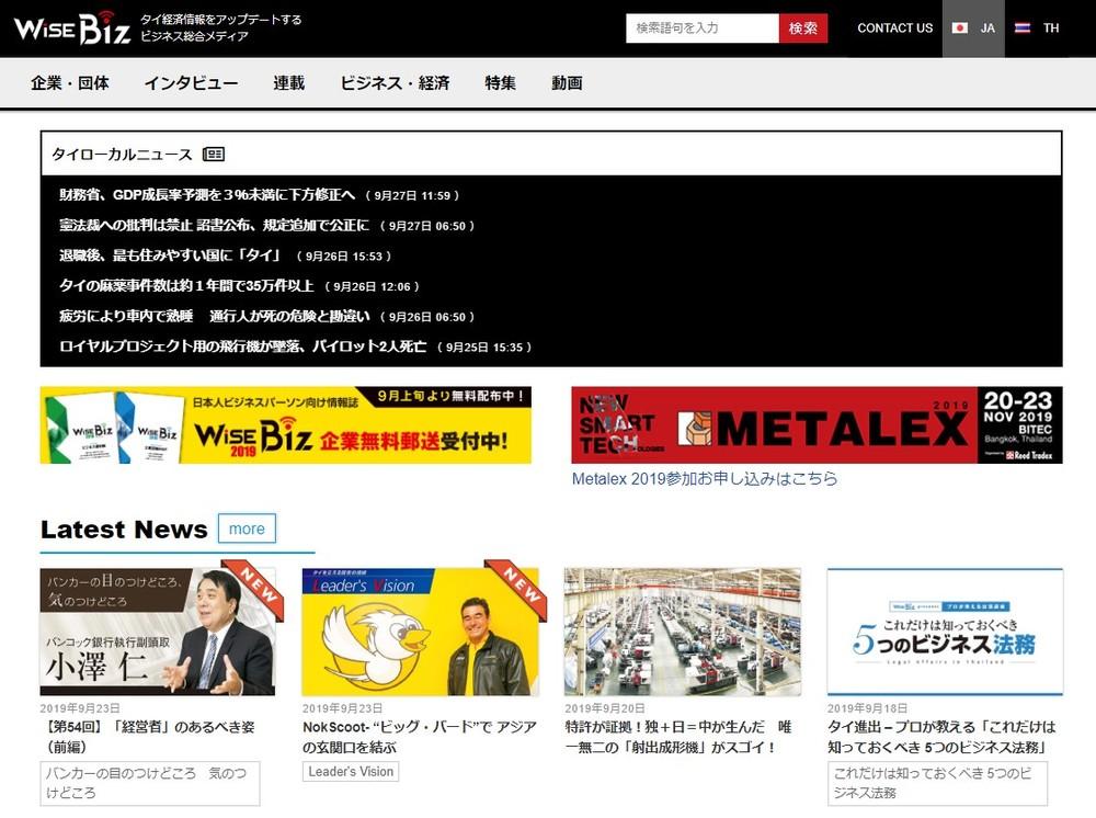 タイ一般女性に「時代錯誤のイタイ女」「老け顔」 日本人向け現地メディアが炎上→連載中止に