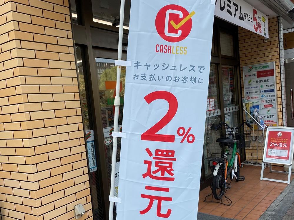 消費増税でなぜか「お祭り騒ぎ」の日本 テレビはカウントダウン、ネットは「イヤッッホォォオオォオウ」