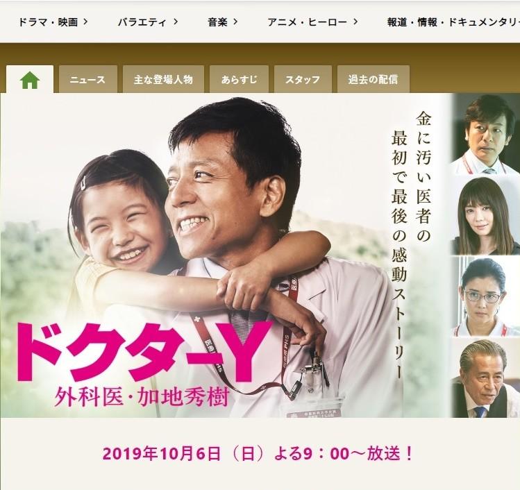 加地先生の「軽薄」演じる勝村政信の「軽妙」 ドクターY熱演で視聴者魅せた