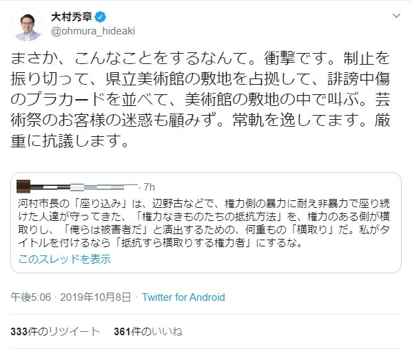 大村知事のツイートより(画像一部加工)
