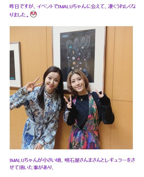 大桃美代子さんのブログより。IMALUさんとのツーショット