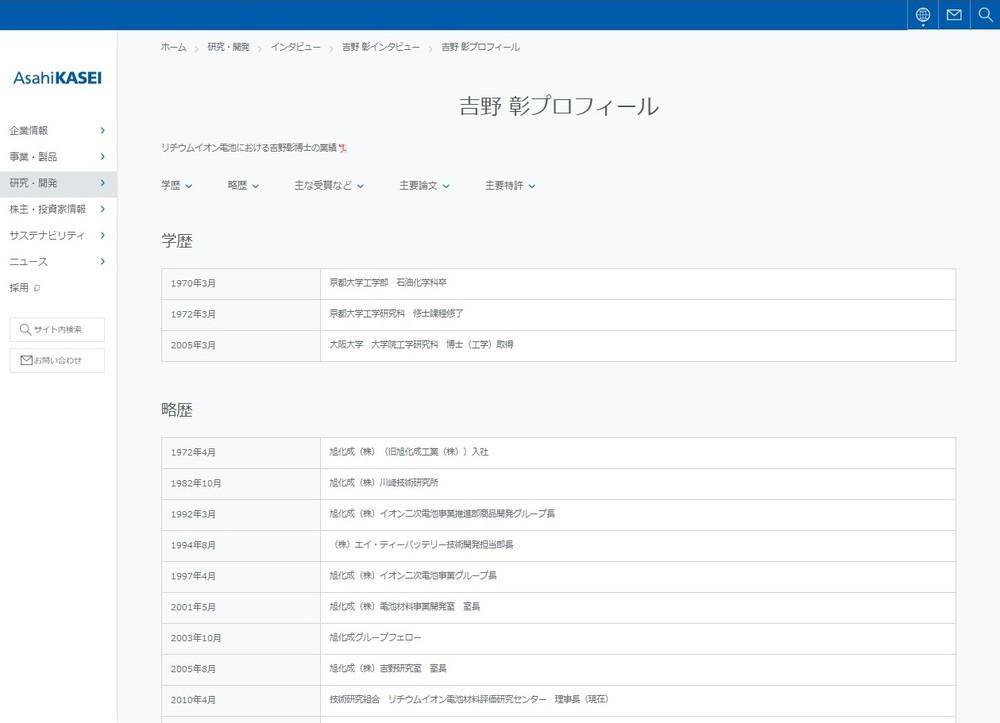 「イヒ!」「イヒ学賞!」 旭化成・吉野彰氏のノーベル賞受賞でツイート相次ぐ