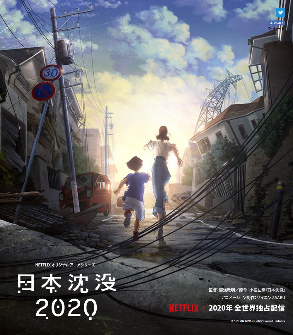 「日本沈没2020」公式サイトより