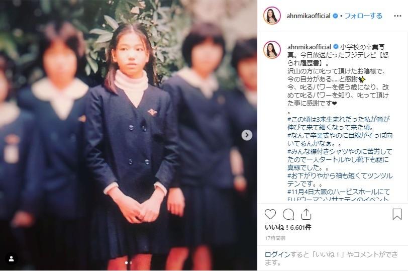12歳のアンミカが「高校って言っても違和感ない」 小学校の卒業写真インスタ公開