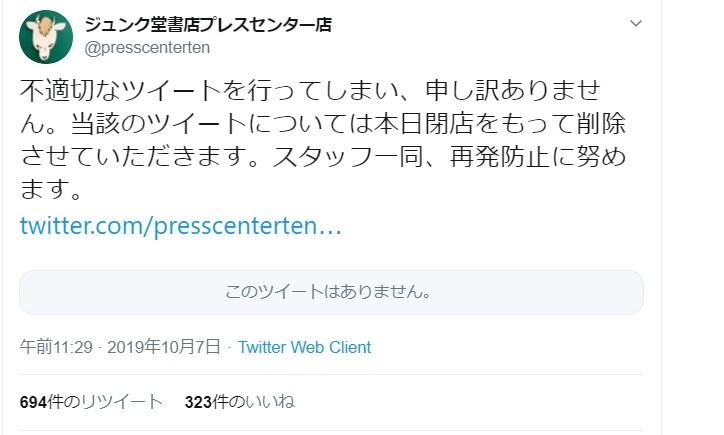 「女子旅ばかり意識して、つまらない台北特集ばかり」 ジュンク堂店舗「不適切なツイート」で謝罪