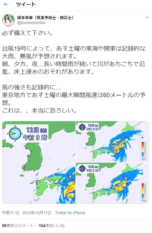 台風19号、國本キャスターも「これは、、本当に恐ろしい」 有名人らが次々警戒呼びかけ
