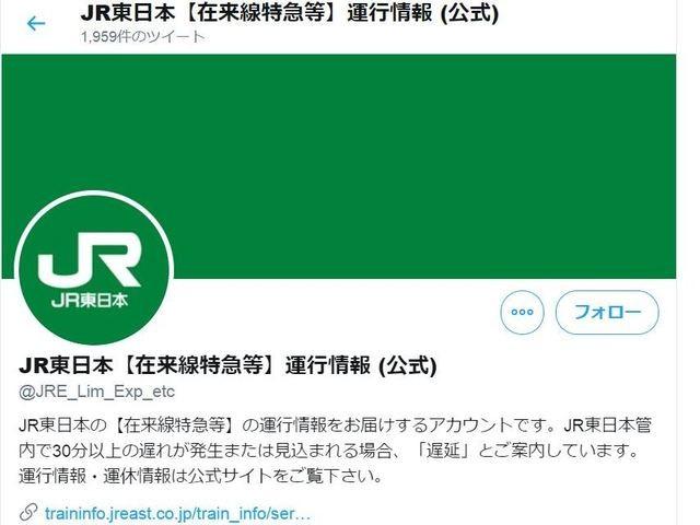 JR東日本、在来線特急の運行情報を知らせるアカウント。