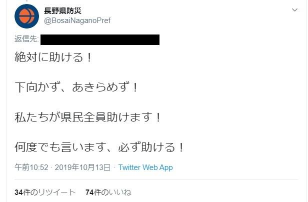 「何度でも言います、必ず助ける!」 長野県ツイッター、千曲川堤防決壊で必死の呼びかけ