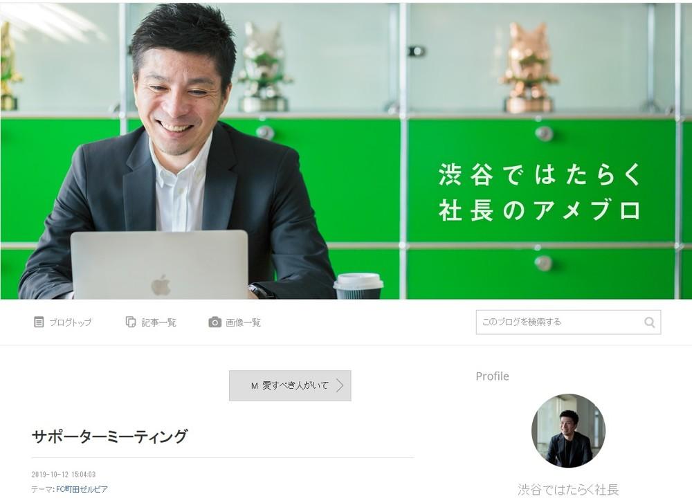 藤田晋氏はブログでもサポーターミーティングの開催を報告している