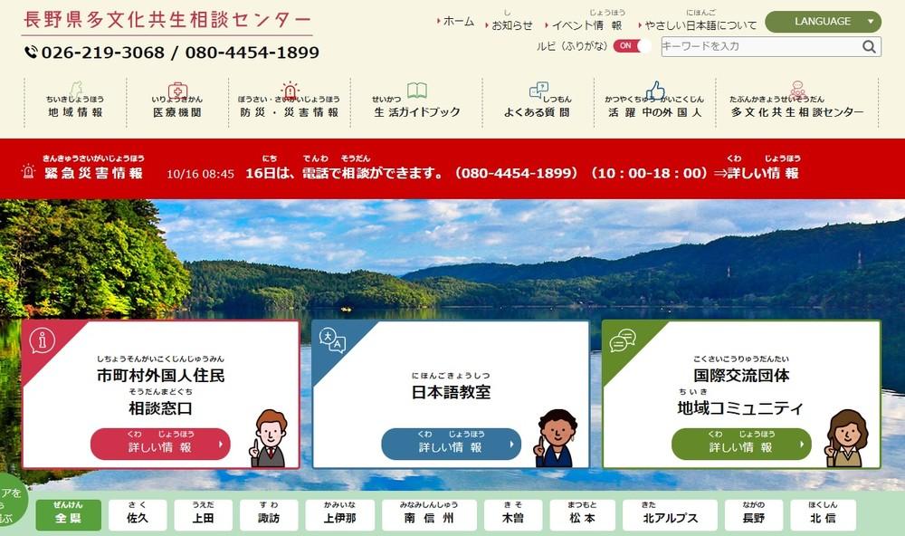 長野県多文化共生相談センターの公式サイトより