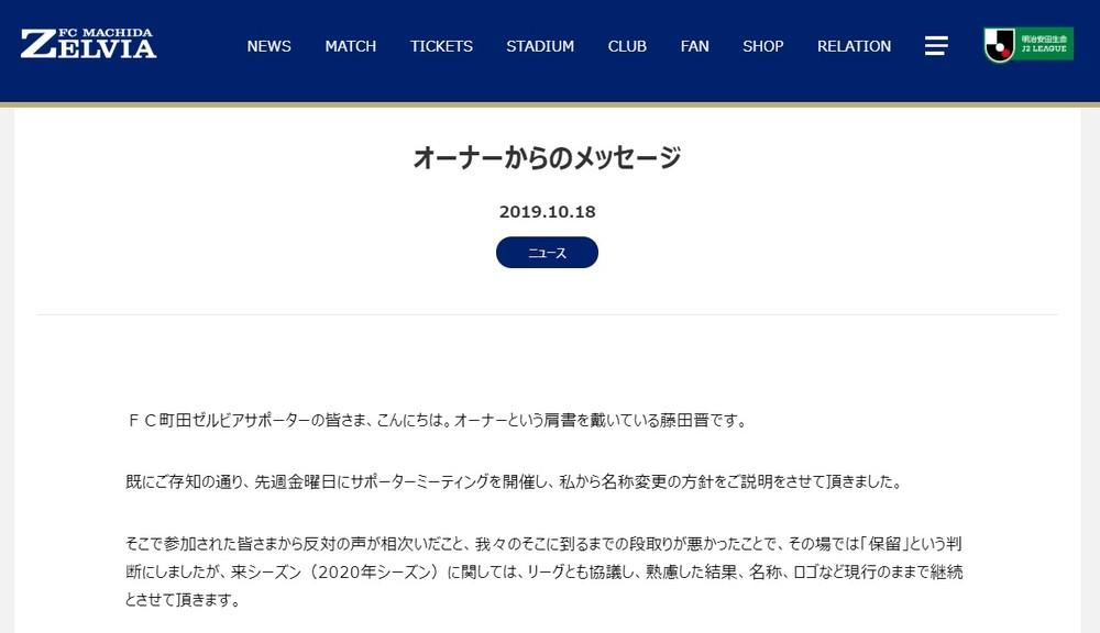 FC町田ゼルビア、来季は改名せず 新名称「町田トウキョウ」が不評→藤田晋オーナー「現行のままで継続」