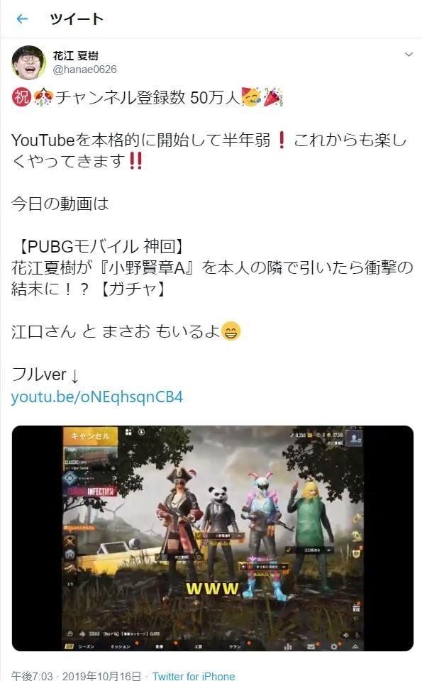 開設半年で人気チャンネルに... 声優・花江夏樹の公式YouTubeが50万人突破、ゲーム実況など話題