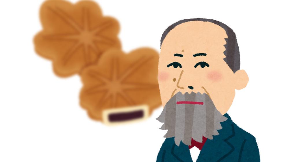 明治の元勲と広島銘菓の関係は(イメージ)