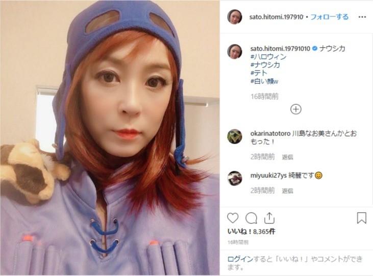 新婚・佐藤仁美、ナウシカのコスプレ披露 「旦那さん羨ましい!!」