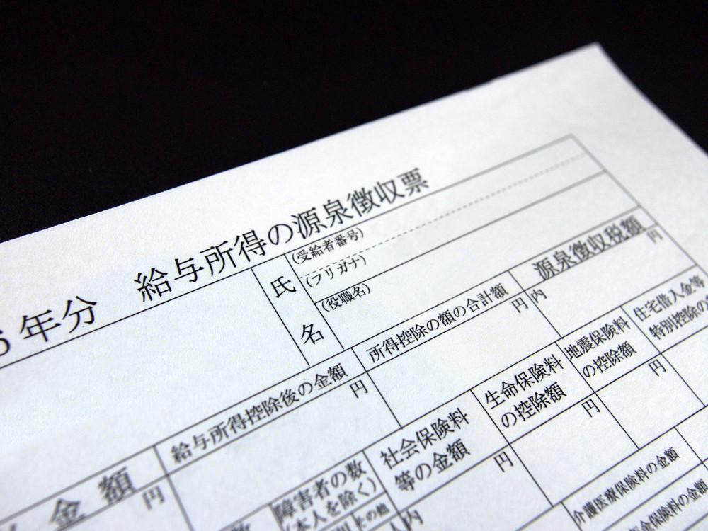 退職保育士への源泉徴収票、発行されず半年間 運営会社「今後は改善したい」