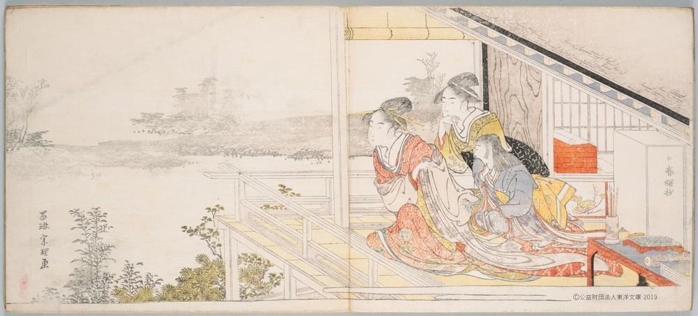 出典:「春の曙」百琳宗理(葛飾北斎)・喜多川歌麿画 1796年