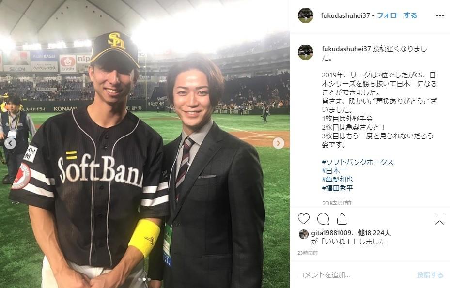 ジャニーズファンがSB福田インスタに注目 「うおー!」「亀梨くんが!」