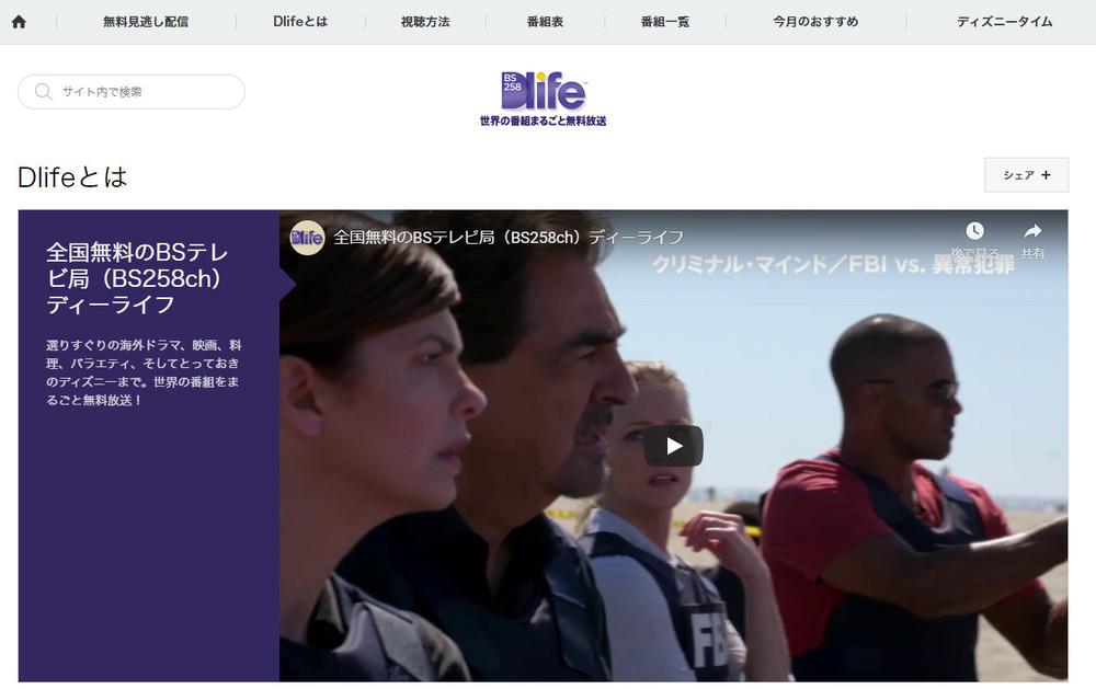 Dlife公式サイト
