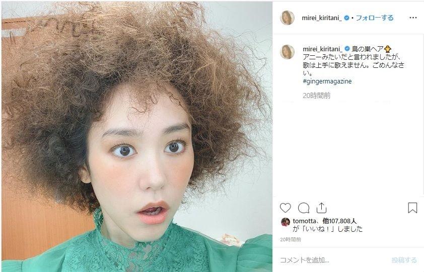 桐谷美玲に「なんでこんな髪型してるの」? 爆発アフロ披露でインスタ騒然