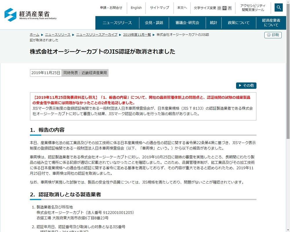 JIS認証取り消しを発表(経産省のサイトから)