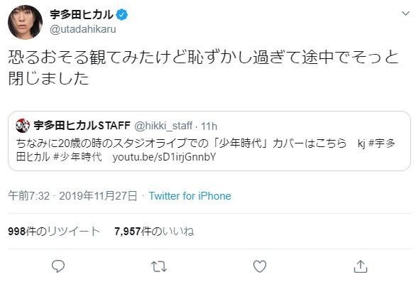 宇多田ヒカル「恥ずかし過ぎて...」 封印したくなった過去動画