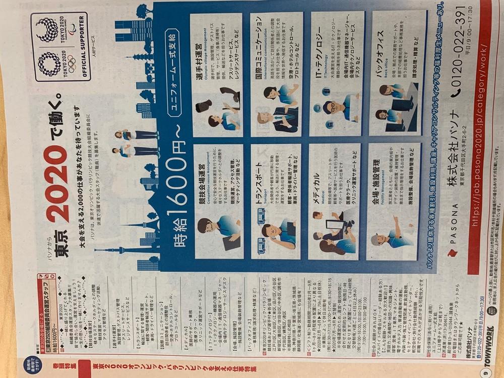 東京五輪で「時給1600円」派遣募集 ボランティアとどこが違う?組織委に聞くと...