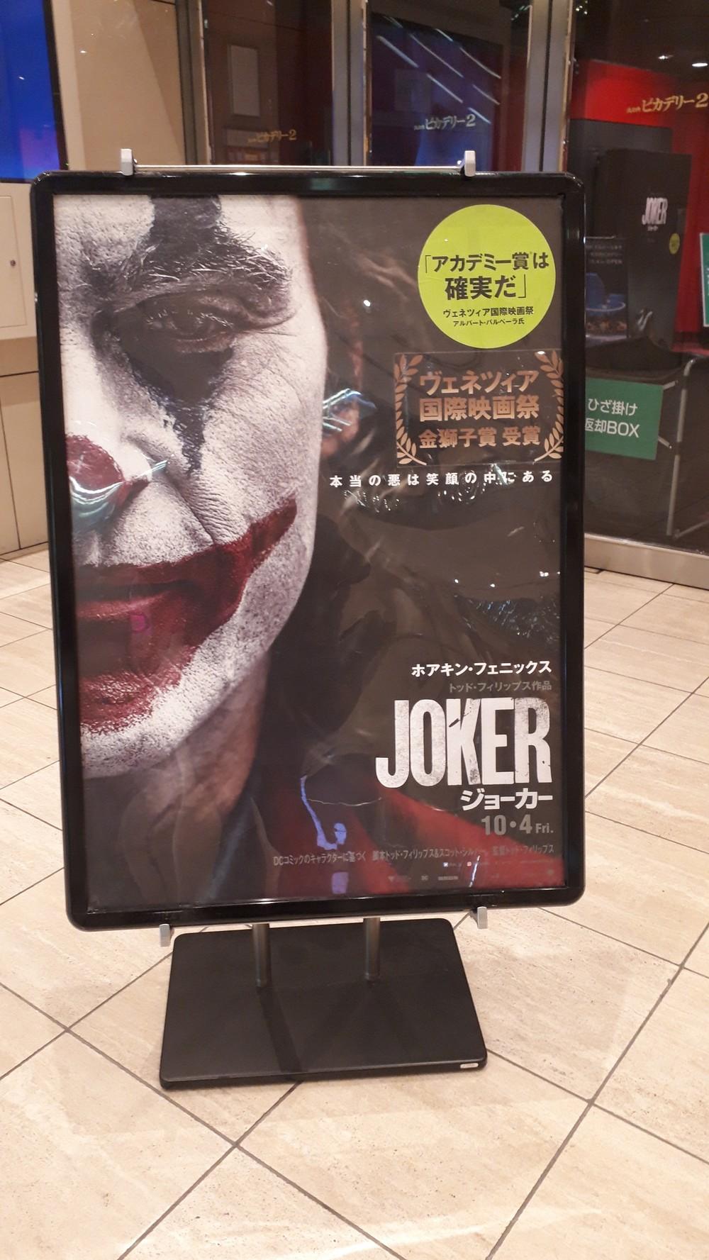 岡田光世「トランプのアメリカ」で暮らす人たち <br />大統領はなぜ、映画「ジョーカー」を気に入ったのか