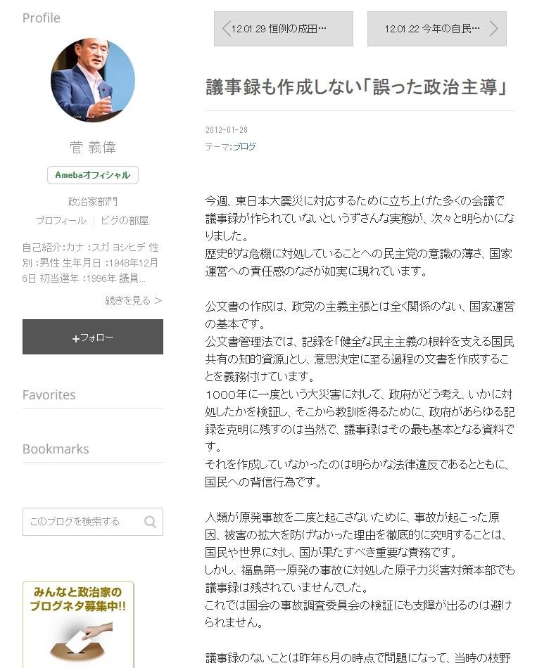 話題になった菅官房長官の7年前のブログ