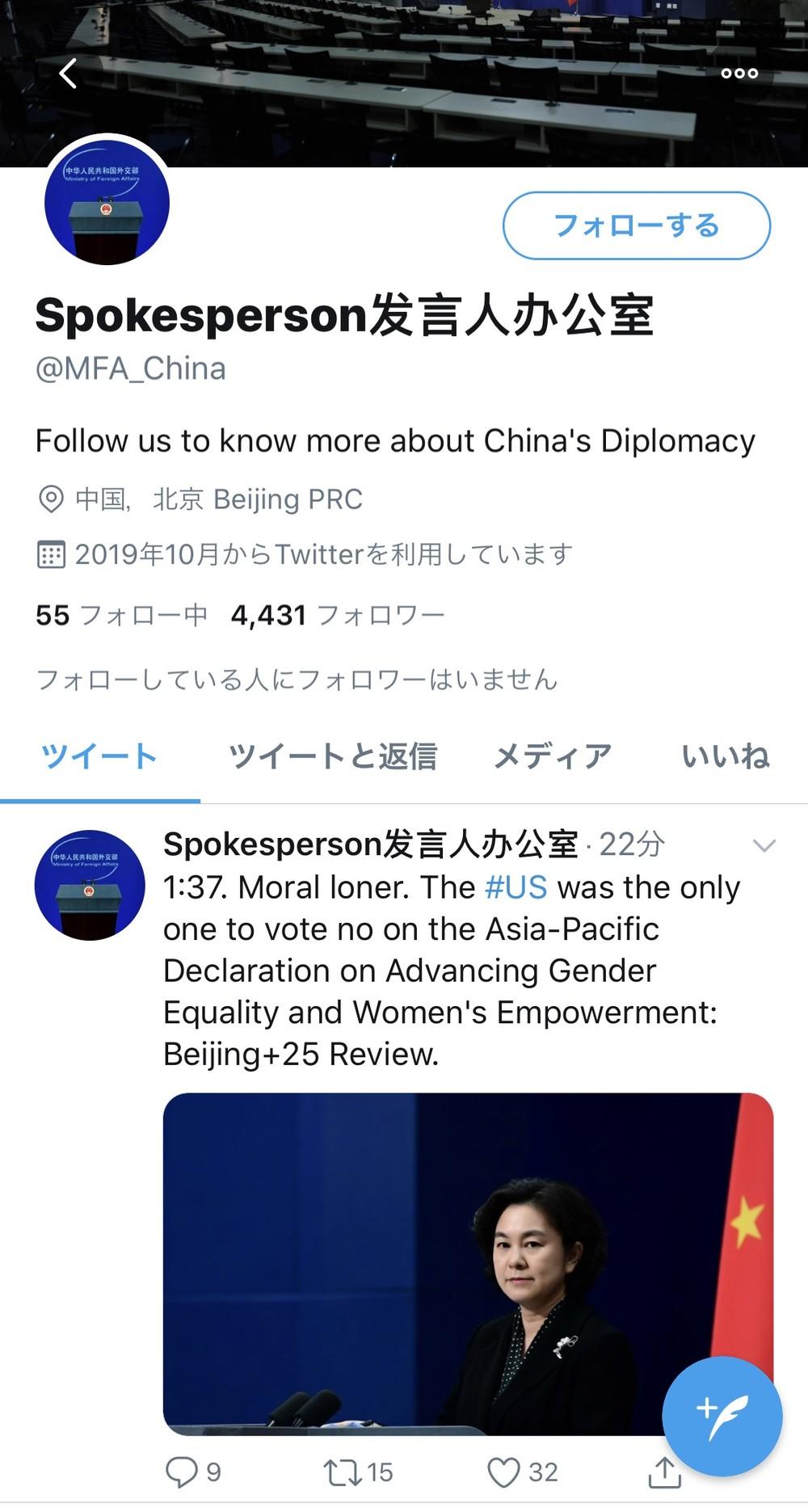 新たに開設した中国外務省報道官のツイッターアカウント。中国国内からは見られないことになっている