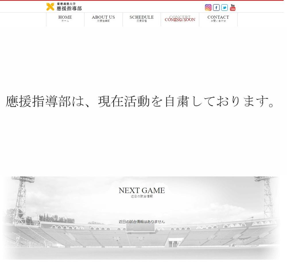 慶応大、今度は応援指導部が「活動自粛」 「盗撮」報道との関係は?広報に聞いた