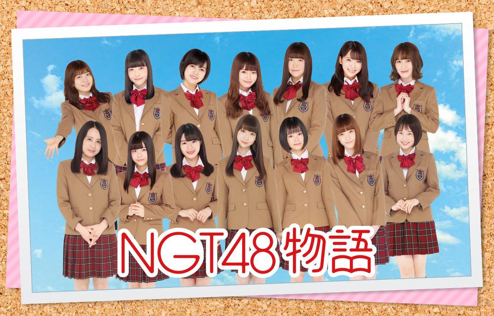 NGT48「疑似恋愛ゲーム」を発表 ファン「ブラックジョークかと思った」と困惑