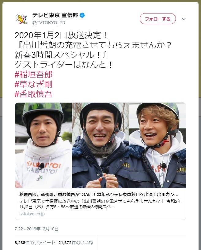 「テレビ東京さま ありがとうございます」 元SMAP3人の「充電旅」起用に感謝続々