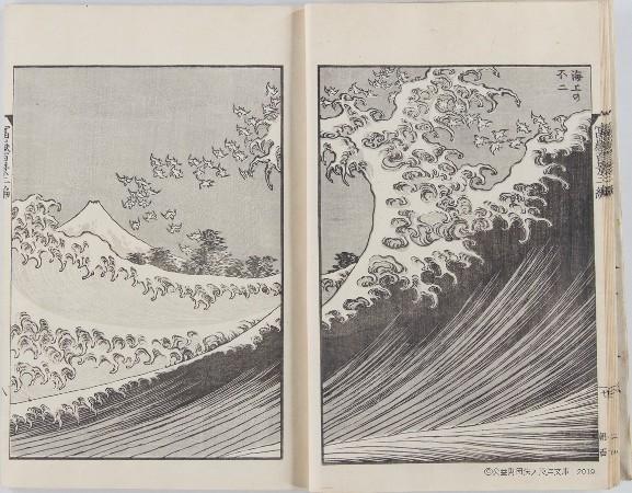『富嶽百景』 前北斎為一改画狂老人卍(葛飾北斎)画 1834~35年頃