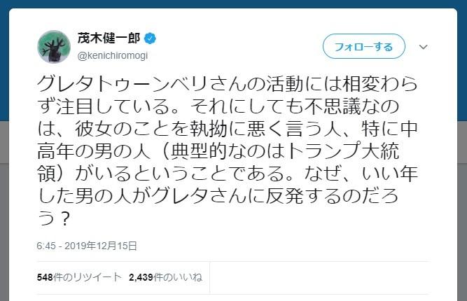 「なぜ、いい年した男の人がグレタさんに反発」 茂木健一郎氏がツイッターで持論展開