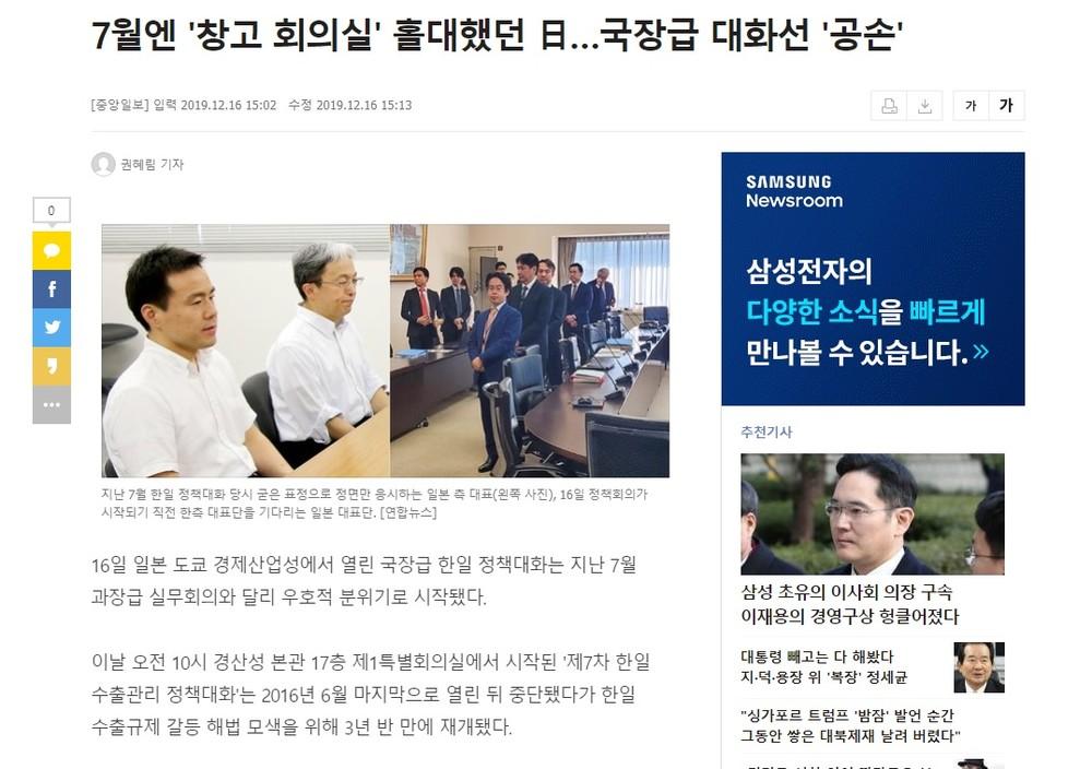 「立派な会議室」「コーヒーも用意された」 3年半ぶり政策対話、韓国メディア「待遇」に一安心