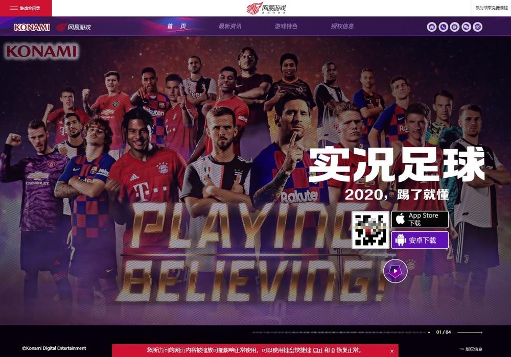 サッカー元ドイツ代表・エジル、ウイグル弾圧批判で「中国版ウイニングイレブン」から消える コナミ「見解述べる立場にない」