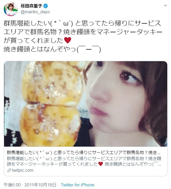篠田麻里子さんのツイッターから