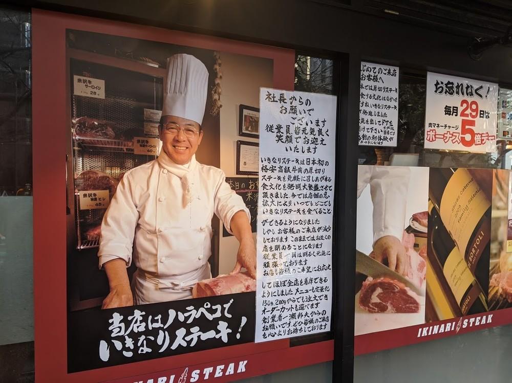 いきなり!ステーキが大量閉店へ 年末年始に26店舗、客に衝撃