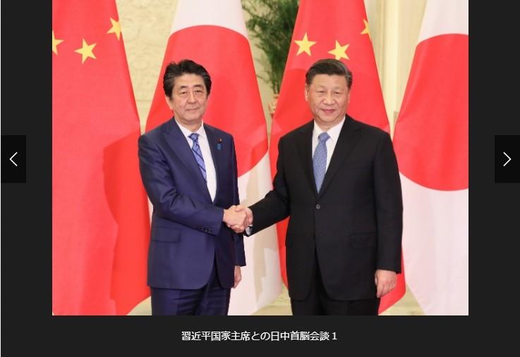 訪中初日、安倍首相は習近平国家主席と首脳会談を行った(写真は首相官邸サイトより)