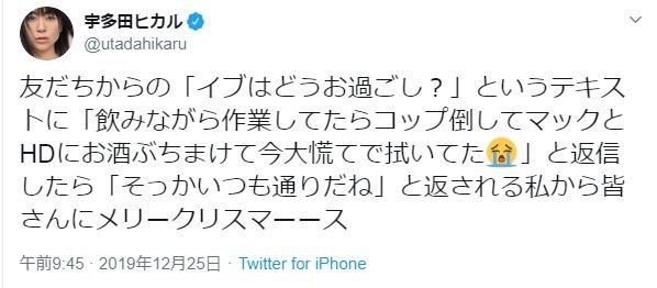 聖夜にマックへお酒こぼした宇多田ヒカル→実は9年前にも... 「通常運転、お疲れ様です」